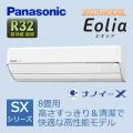 パナソニック SXシリーズ 壁掛形 CS-257CSX-W 8畳程度