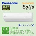 パナソニック GXシリーズ 壁掛形 CS-287CGX-W 10畳程度
