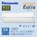 パナソニック SXシリーズ 壁掛形 CS-567CSX2-W 18畳程度