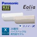 パナソニック Eolia Xシリーズ 壁掛形 CS-807CX2-W CS-807CX2-C 26畳程度