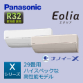 パナソニック Eolia Xシリーズ 壁掛形 CS-907CX2-W CS-907CX2-C 29畳程度