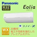パナソニック Eolia WXシリーズ 壁掛形 CS-WX637C2-W 20畳程度
