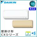 ダイキン CXシリーズ 壁掛形 S36UTCXS-W(-C) 12畳程度