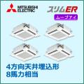 三菱電機 スリムER 4方向天井カセット ムーブアイ PLZD-ERP224EEM 同時フォー 8馬力