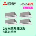 三菱電機 スリムER 2方向天井カセット ムーブアイ PLZD-ERP224LEM 同時フォー 8馬力