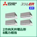 三菱電機 スリムER 2方向天井カセット 標準 PLZD-ERP224LM 同時フォー 8馬力