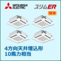 三菱電機 スリムER 4方向天井カセット 標準 PLZD-ERP280EM 同時フォー 10馬力