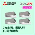 三菱電機 スリムER 2方向天井カセット ムーブアイ PLZD-ERP280LEM 同時フォー 10馬力