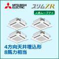三菱電機 スリムZR 4方向天井カセット 人感ムーブアイ PLZD-ZRP224EFM 同時フォー 8馬力