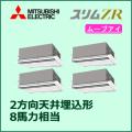 三菱電機 スリムZR 2方向天井カセット ムーブアイ PLZD-ZRP224LFM 同時フォー 8馬力
