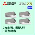 三菱電機 スリムZR 2方向天井カセット 標準 PLZD-ZRP224LM 同時フォー 8馬力