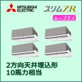 三菱電機 スリムZR 2方向天井カセット ムーブアイ PLZD-ZRP280LFM 同時フォー 10馬力