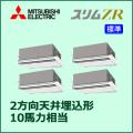 三菱電機 スリムZR 2方向天井カセット 標準 PLZD-ZRP280LM 同時フォー 10馬力