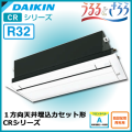 ダイキン 1方向天井埋込カセット形 CRシリーズ S63RCRV 20畳程度