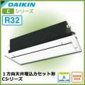 ダイキン 1方向天井埋込カセット形 Cシリーズ S63RCV 20畳程度