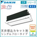 S28RCRV ダイキン CRシリーズ 1方向天井埋込カセット形 10畳程度