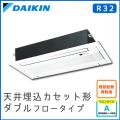 S50RGV ダイキン 2方向天井埋込カセット形 16畳程度