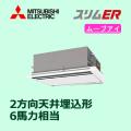 三菱電機 スリムER 2方向天井カセット ムーブアイ PLZ-ERMP160LEM シングル 6馬力