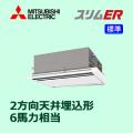 三菱電機 スリムER 2方向天井カセット 標準 PLZ-ERMP160LM シングル 6馬力