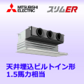 三菱電機 スリムER 天井ビルトイン PDZ-ERMP40SGM PDZ-ERMP40GM シングル 1.5馬力
