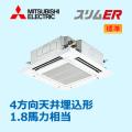三菱電機 スリムER 4方向天井カセット 標準 PLZ-ERMP45SEM PLZ-ERMP45EM シングル 1.8馬力