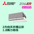 三菱電機 スリムER 2方向天井カセット ムーブアイ PLZ-ERMP45SLEM PLZ-ERMP45LEM シングル 1.8馬力