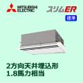 三菱電機 スリムER 2方向天井カセット 標準 PLZ-ERMP45SLM PLZ-ERMP45LM シングル 1.8馬力