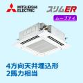 三菱電機 スリムER 4方向天井カセット ムーブアイ PLZ-ERMP50SEEM PLZ-ERMP50EEM シングル 2馬力