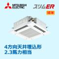 三菱電機 スリムER 4方向天井カセット 標準 PLZ-ERMP56SEM PLZ-ERMP56EM シングル 2.3馬力