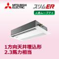 三菱電機 スリムER 1方向天井カセット ムーブアイ PMZ-ERMP56SFEM PMZ-ERMP56FEM シングル 2.3馬力
