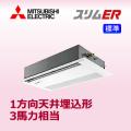 三菱電機 スリムER 1方向天井カセット 標準 PMZ-ERMP80SFM PMZ-ERMP80FM シングル 3馬力