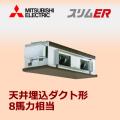 三菱電機 スリムER 天井埋込形 PEZ-ERP224BM シングル 8馬力