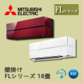 三菱電機 壁掛形 FLシリーズ MSZ-FLV5616S-W MSZ-FLV5616S-R 18畳