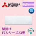 三菱電機 FZシリーズ 壁掛形 MSZ-FZV7117S-W  23畳程度
