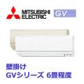 三菱電機 GVシリーズ 壁掛形 MSZ-GV2217-W MSZ-GV2217-T 6畳程度