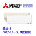三菱電機 GVシリーズ 壁掛形 MSZ-GV2517-W MSZ-GV2517-T 8畳程度