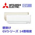 三菱電機 GVシリーズ 壁掛形 MSZ-GV4017S-W MSZ-GV4017S-T 14畳程度