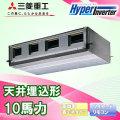 三菱重工 ハイパーインバータ 高静圧ダクト形 FDUVP2804H4 シングル 10馬力