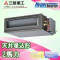 三菱重工 ハイパーインバータ 高静圧ダクト形 FDUV505HK4B FDUV505H4B シングル 2馬力