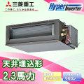 三菱重工 ハイパーインバータ 高静圧ダクト形 FDUV565HK4B FDUV565H4B シングル 2.3馬力
