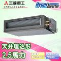 三菱重工 ハイパーインバータ 高静圧ダクト形 FDUV635HK4B FDUV635H4B シングル 2.5馬力