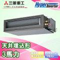 三菱重工 ハイパーインバータ 高静圧ダクト形 FDUV805HK4B FDUV805H4B シングル 3馬力