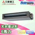 三菱重工 ハイパーインバータ 高静圧ダクト形 FDUV1605H4B シングル 6馬力