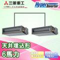 三菱重工 ハイパーインバータ 高静圧ダクト形 FDUV1605HP4B 同時ツイン 6馬力