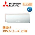 三菱電機 JXVシリーズ 壁掛形 MSZ-JXV7117S-W MSZ-JXV7117S-T 23畳程度