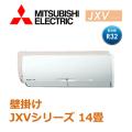 三菱電機 JXVシリーズ 壁掛形 MSZ-JXV4017S-W MSZ-JXV4017S-T 14畳程度