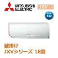 三菱電機 JXVシリーズ 壁掛形 MSZ-JXV5617S-W MSZ-JXV5617S-T 18畳程度