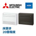 三菱電機 床置形 Kシリーズ MFZ-K6317AS-W MFZ-K6317AS-B 20畳程度