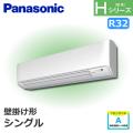 パナソニック Hシリーズ 壁掛形 標準 PA-P50K6SHN PA-P50K6HN シングル 2馬力相当