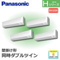 パナソニック Hシリーズ 壁掛形 標準 PA-P224K6HVN 同時ダブルツイン 8馬力相当